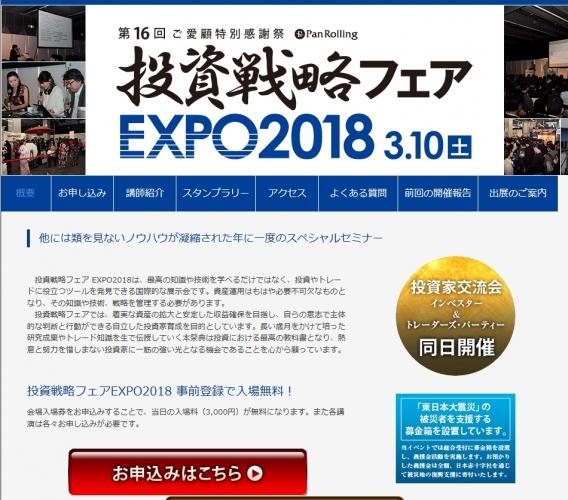 投資戦略フェアEXPO2018 事前登録で入場無料!