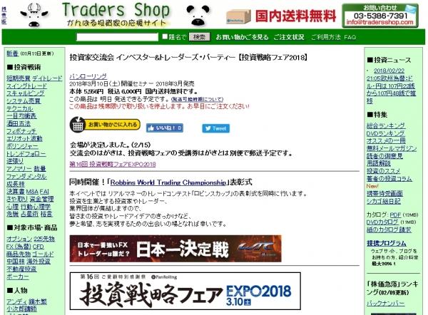 投資家交流会 インベスター&トレーダーズ・パーティー 【投資戦略フェア2018】