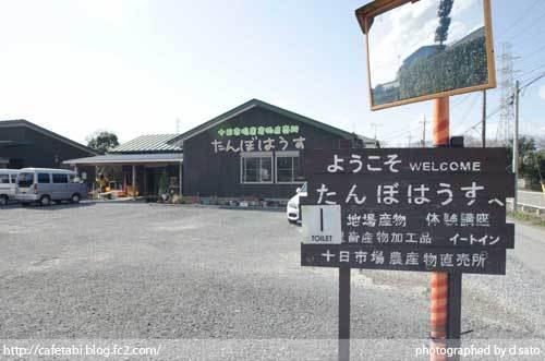 千葉県 木更津市 十日市場 たんぼはうす カフェ ランチ レストラン 農産物直売所 昼食 アクセス 駐車場 24