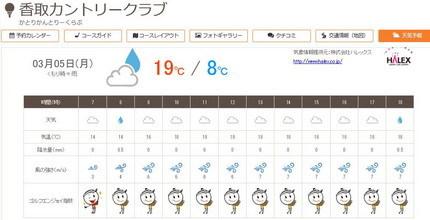 香取天気3