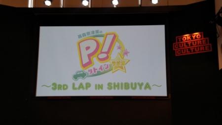 「3rd LAP in SHIBUYA」