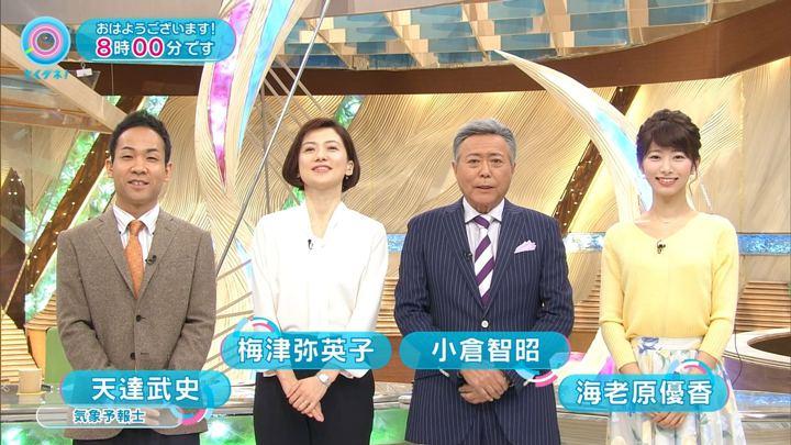 2018年03月22日海老原優香の画像03枚目