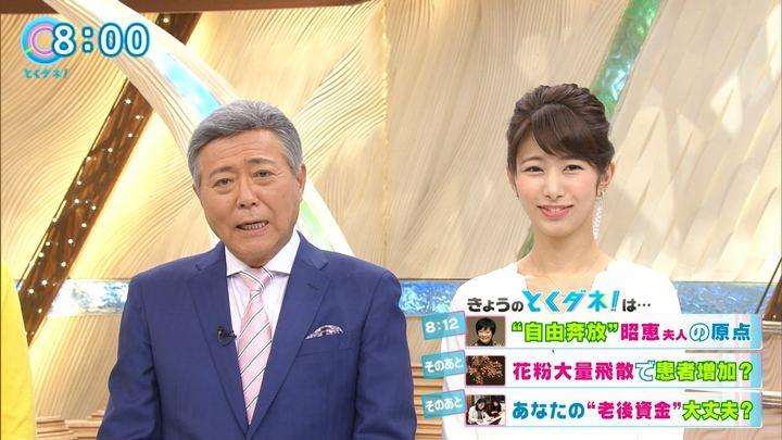 2018年03月23日海老原優香の画像04枚目