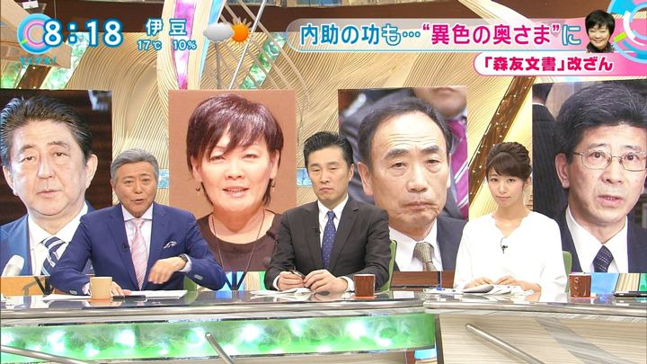 2018年03月23日海老原優香の画像07枚目