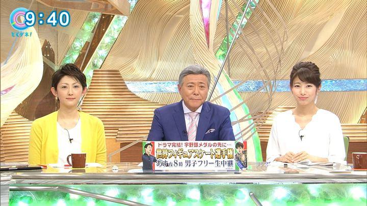 2018年03月23日海老原優香の画像13枚目