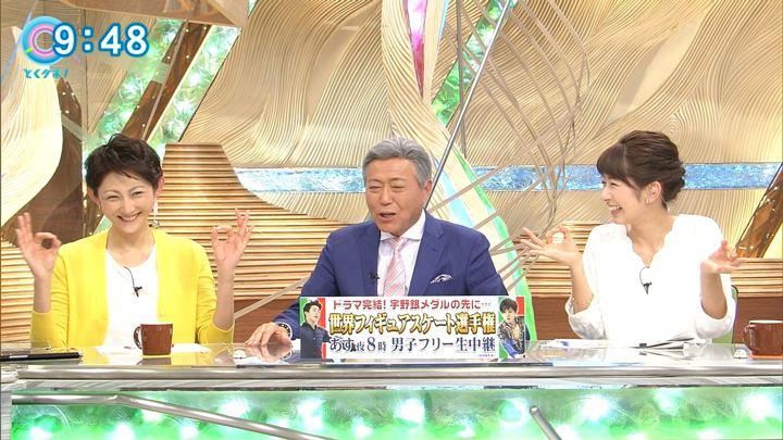 2018年03月23日海老原優香の画像14枚目