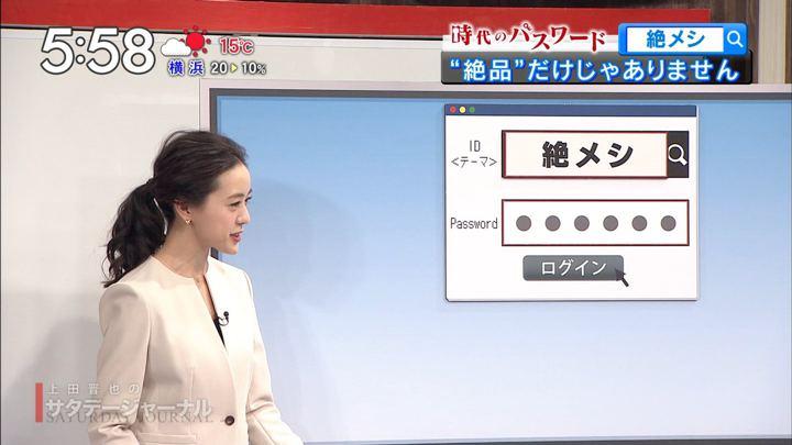 2018年03月24日古谷有美の画像09枚目