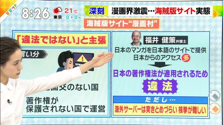 2018年03月27日古谷有美の画像04枚目