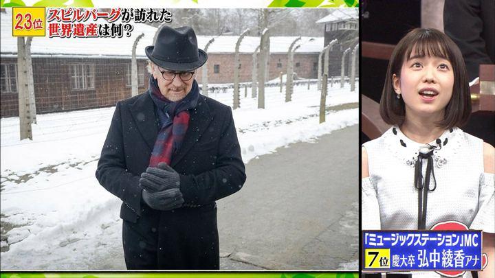 2018年03月26日弘中綾香の画像01枚目