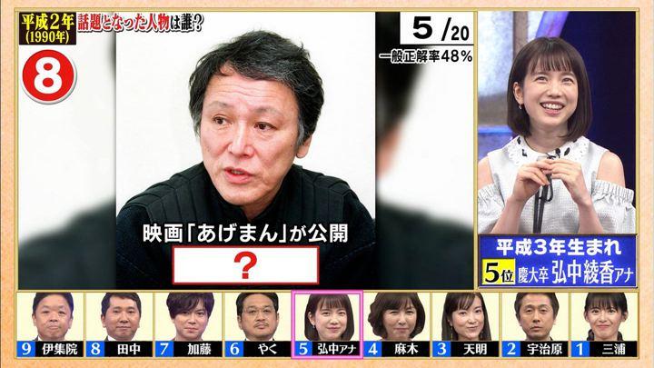 2018年03月26日弘中綾香の画像09枚目