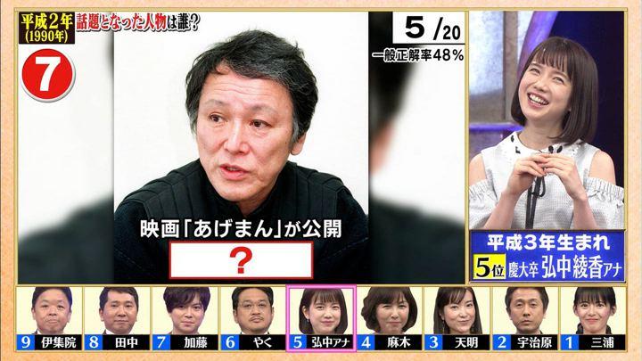 2018年03月26日弘中綾香の画像10枚目