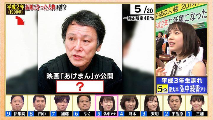 2018年03月26日弘中綾香の画像11枚目