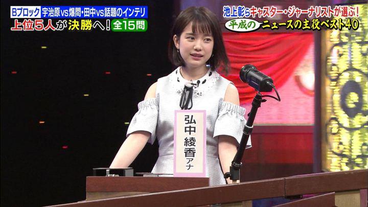 2018年03月26日弘中綾香の画像23枚目