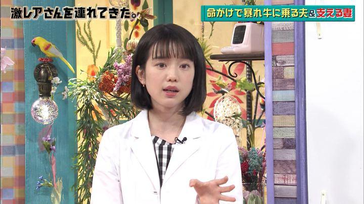 2018年03月26日弘中綾香の画像33枚目