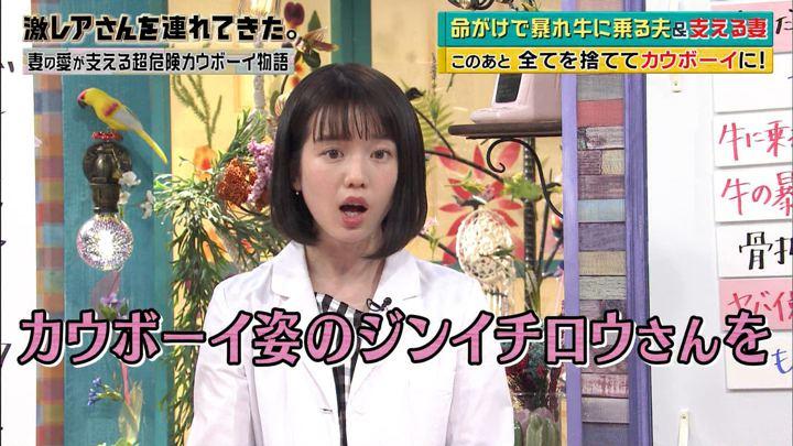 2018年03月26日弘中綾香の画像42枚目