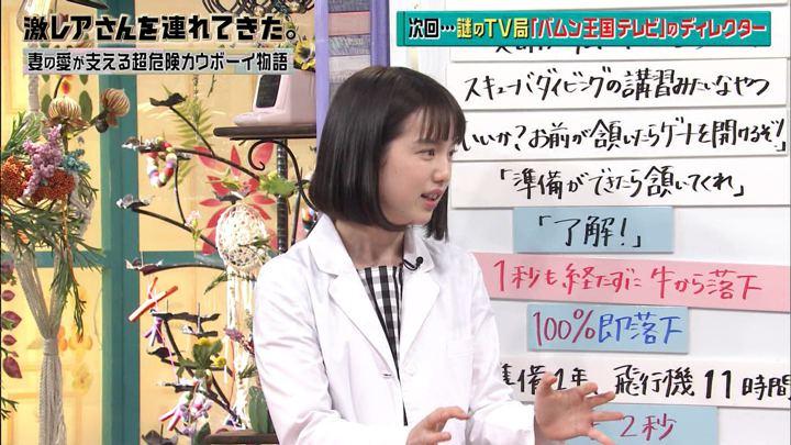 2018年03月26日弘中綾香の画像57枚目