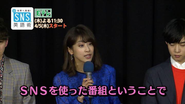 2018年03月25日加藤綾子の画像04枚目