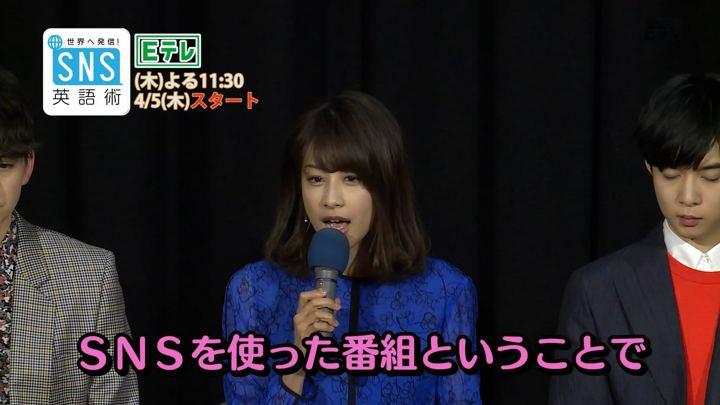 2018年03月25日加藤綾子の画像06枚目