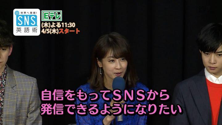 2018年03月25日加藤綾子の画像07枚目