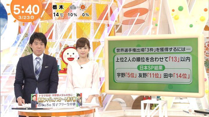2018年03月23日久慈暁子の画像18枚目