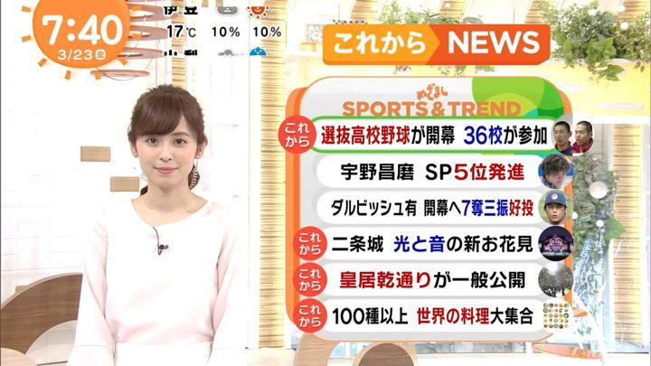 2018年03月23日久慈暁子の画像56枚目