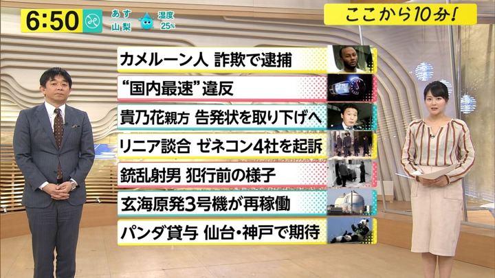 2018年03月23日永尾亜子の画像09枚目