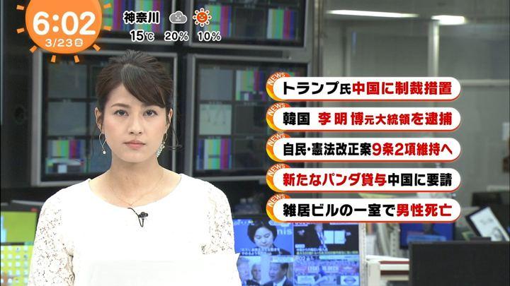 2018年03月23日永島優美の画像07枚目