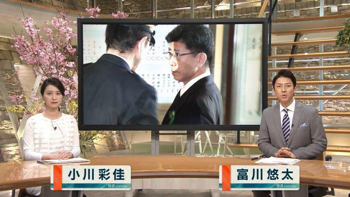 2018年03月27日小川彩佳の画像03枚目