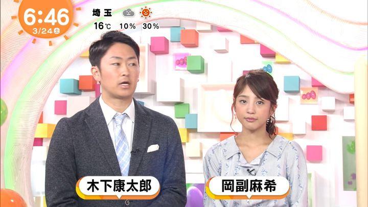 2018年03月24日岡副麻希の画像01枚目