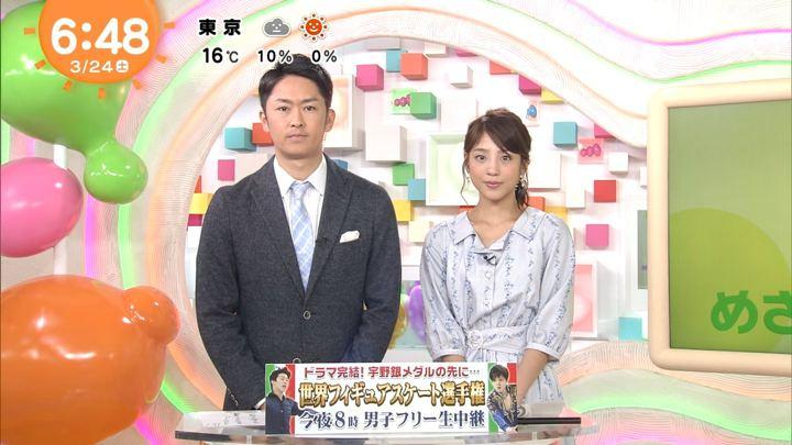 2018年03月24日岡副麻希の画像05枚目