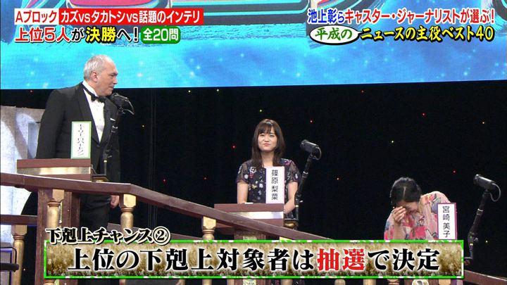 2018年03月26日篠原梨菜の画像01枚目