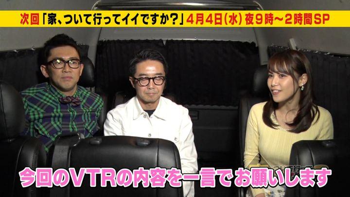 2018年03月26日鷲見玲奈の画像05枚目