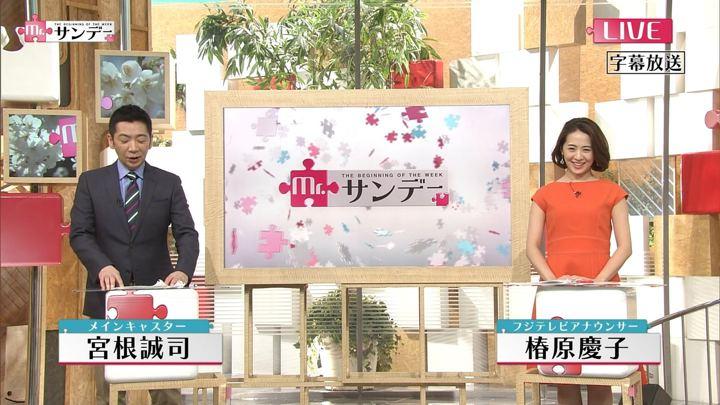2018年03月25日椿原慶子の画像03枚目