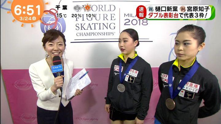 2018年03月24日内田嶺衣奈の画像01枚目