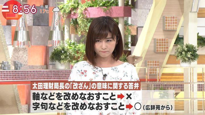 2018年03月23日宇賀なつみの画像09枚目