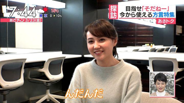 2018年03月23日山形純菜の画像25枚目