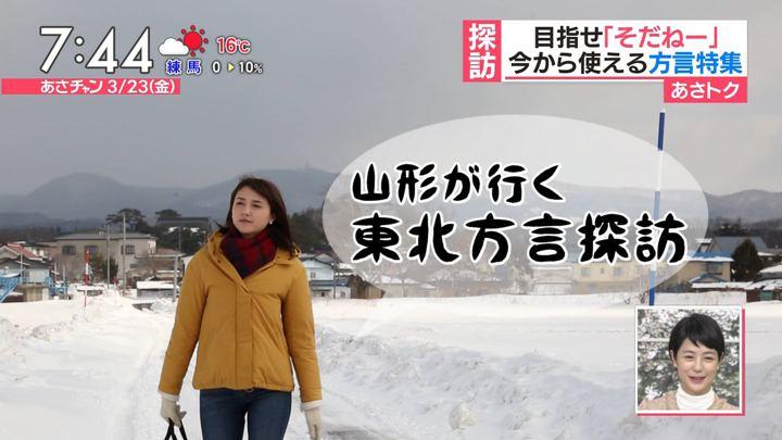 2018年03月23日山形純菜の画像26枚目