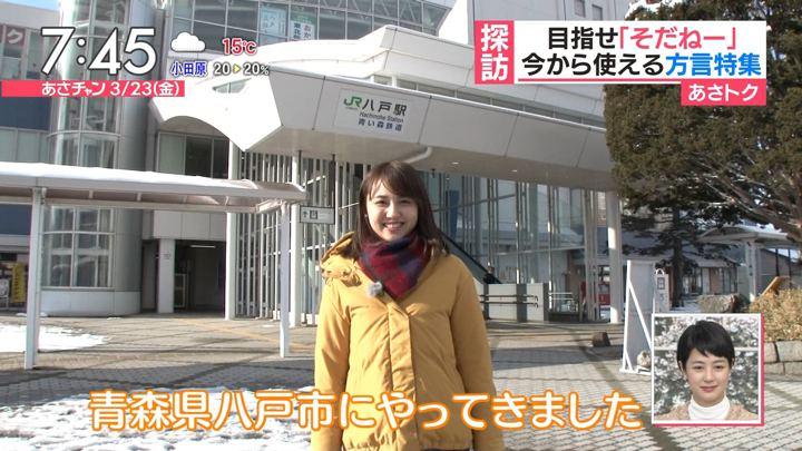 2018年03月23日山形純菜の画像27枚目