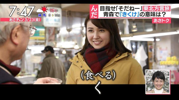 2018年03月23日山形純菜の画像34枚目