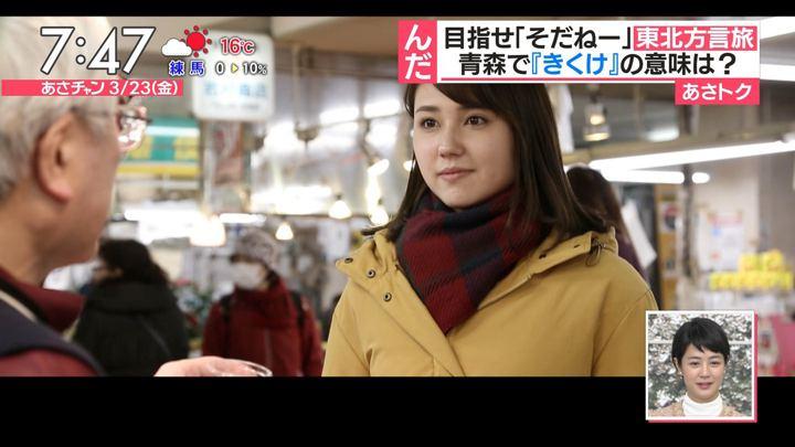 2018年03月23日山形純菜の画像35枚目