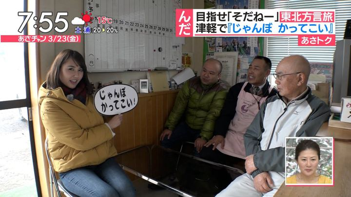 2018年03月23日山形純菜の画像42枚目