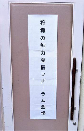 2018.02.27行橋フォーラム4