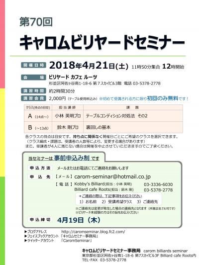 20180421_開催案内