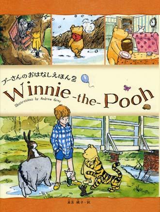 Pooh-winnie2-330.jpg