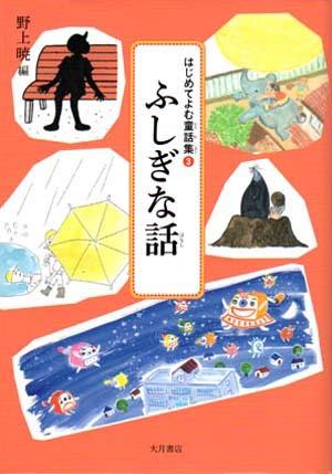fusiginahanasi-A300x428.jpg