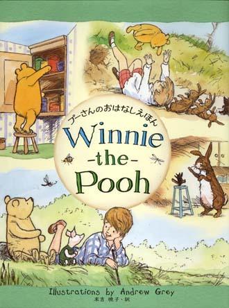 pooh-winnie330.jpg
