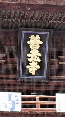 2018_01_27書記局親和会_29