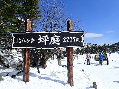 2018_2_10北横岳2