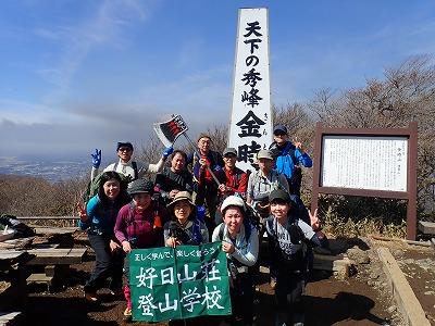 20180303金時山 (4)