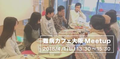 難病カフェ大阪_Meetup画像